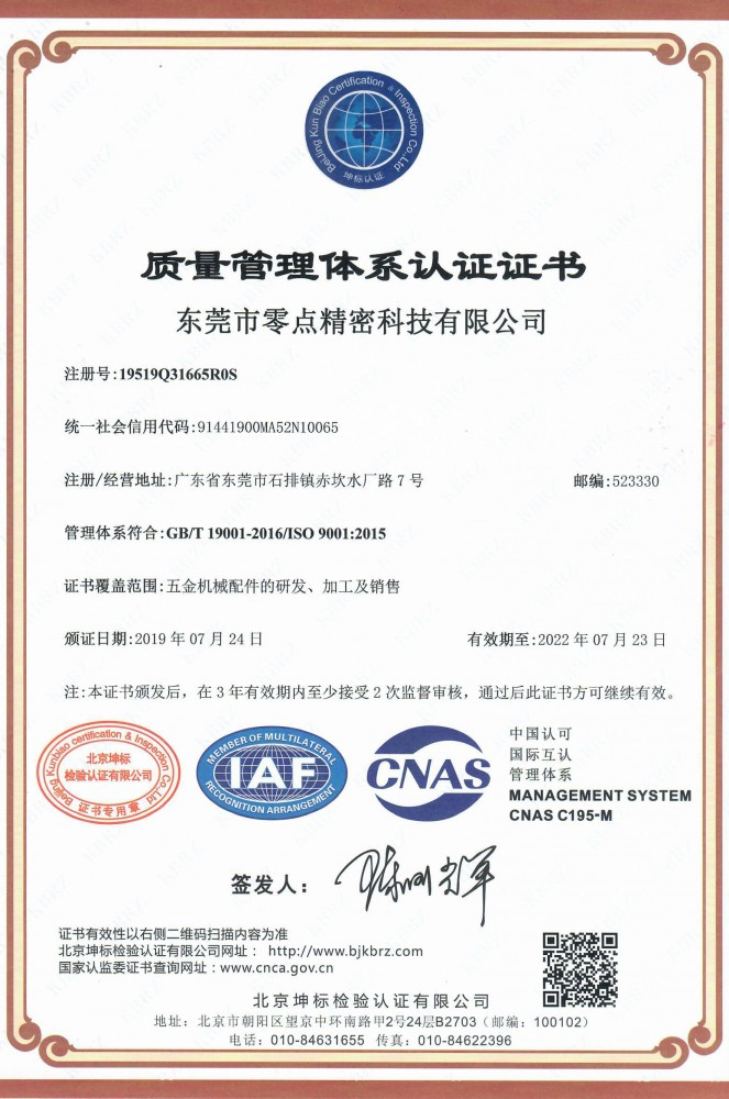 ISO certificate (Chinese)
